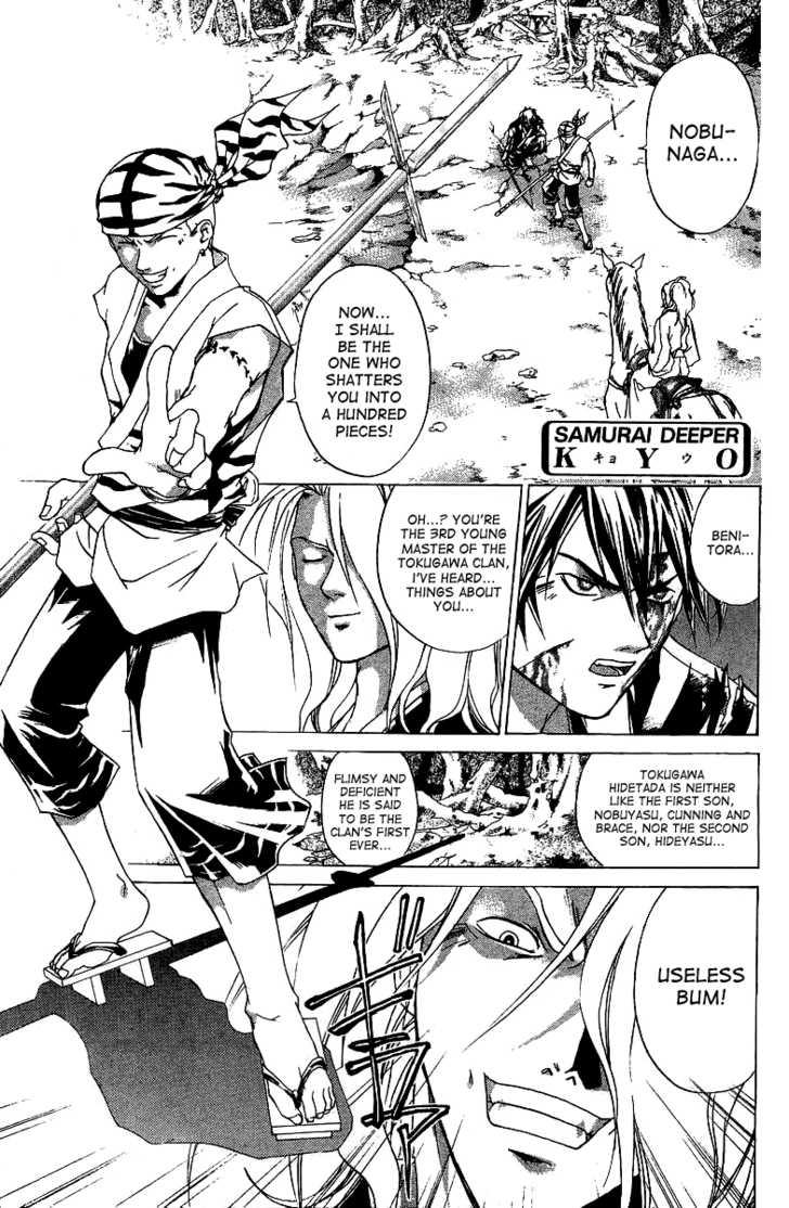 Samurai Deeper Kyo 72 Page 2