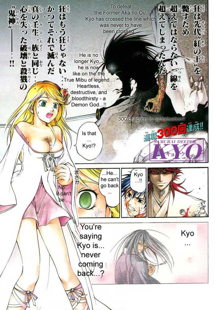 Samurai Deeper Kyo 300 Page 1