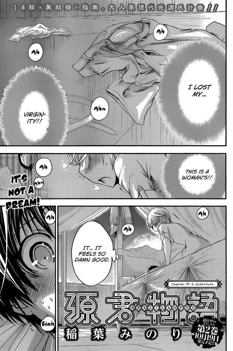 Minamoto-kun Monogatari 49 Page 2