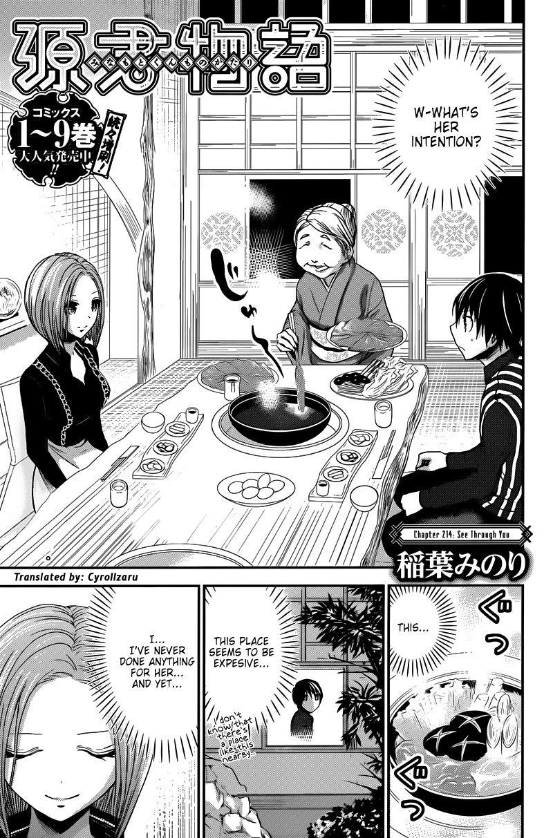 Minamoto-kun Monogatari 214 Page 1
