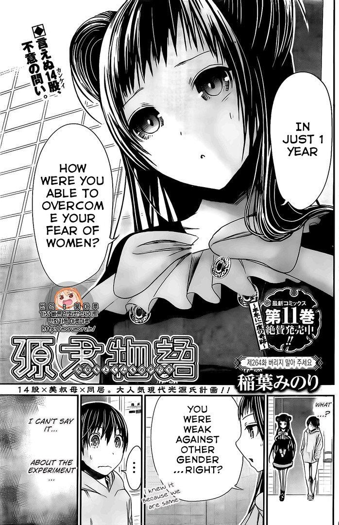 Minamoto-kun Monogatari 264 Page 1
