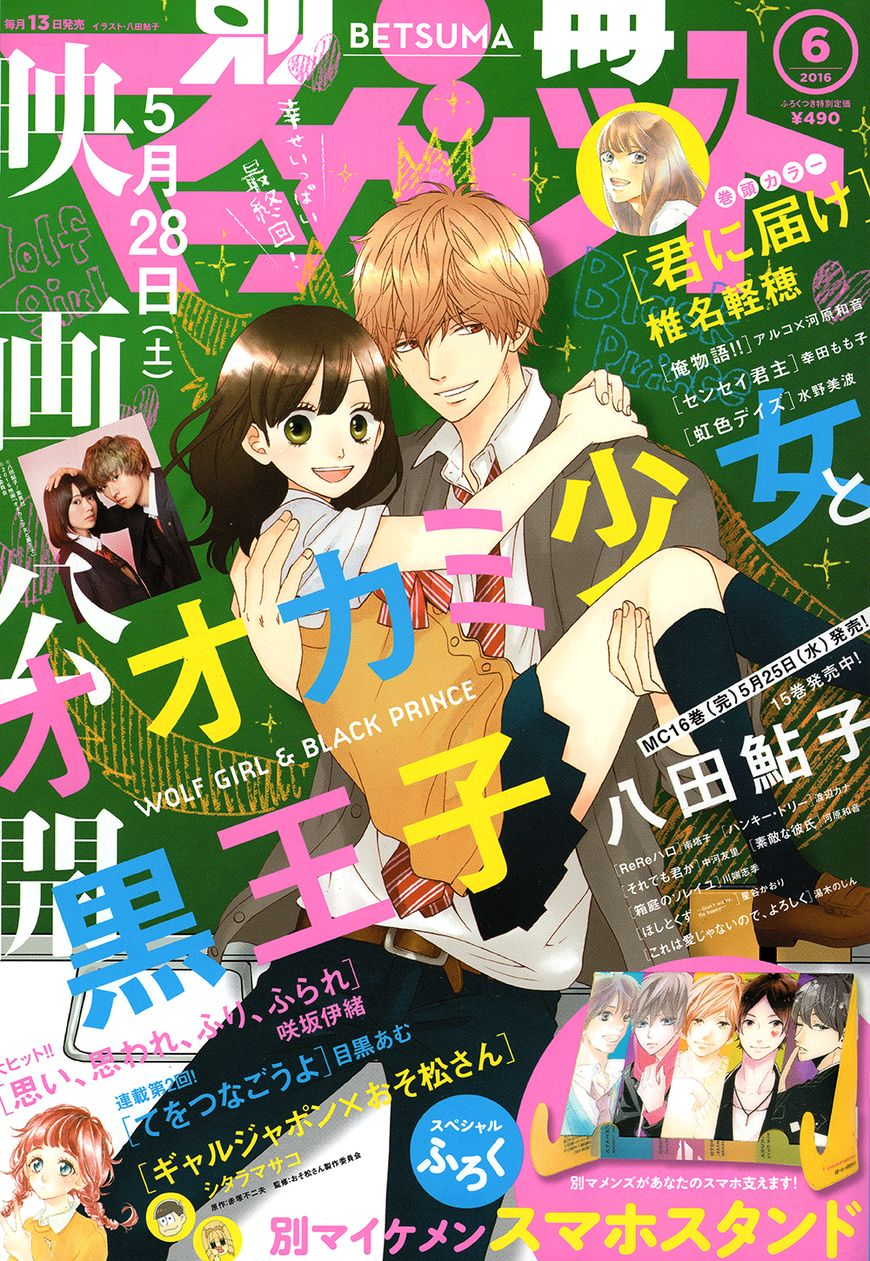 Ookami Shoujo To Kuro Ouji 58.5 Page 1