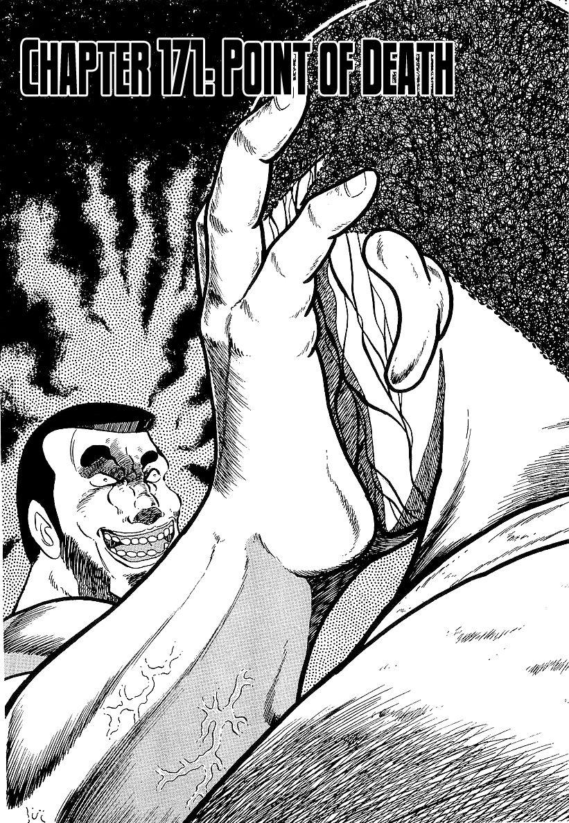 Osu Karatebu 171 Page 1