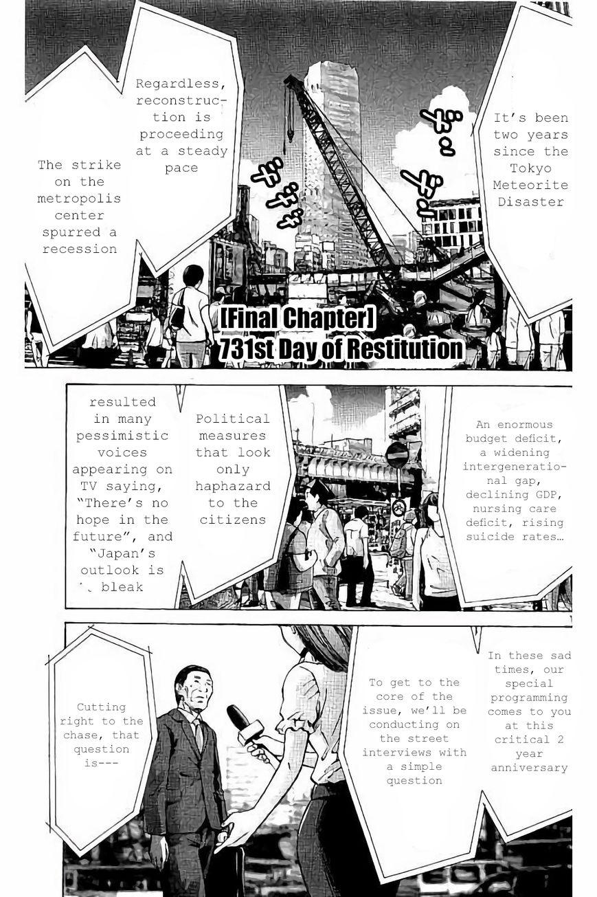 Imawa no Kuni no Alice 64.1 Page 1