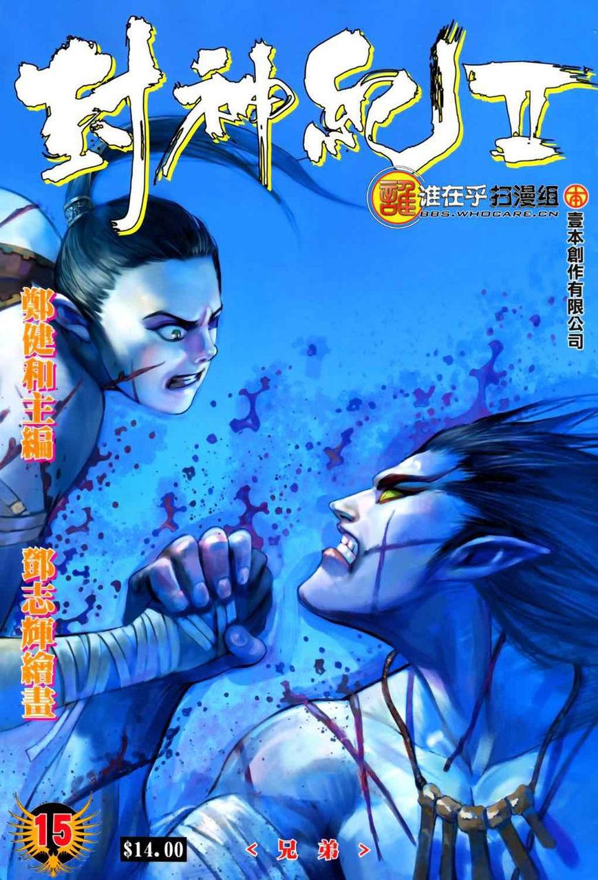 Feng Shen Ji 53 Page 2