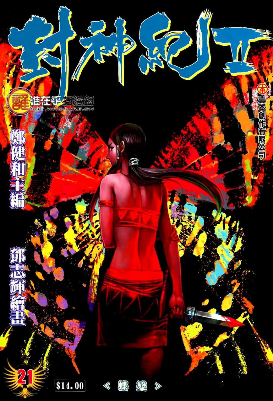 Feng Shen Ji 59 Page 2
