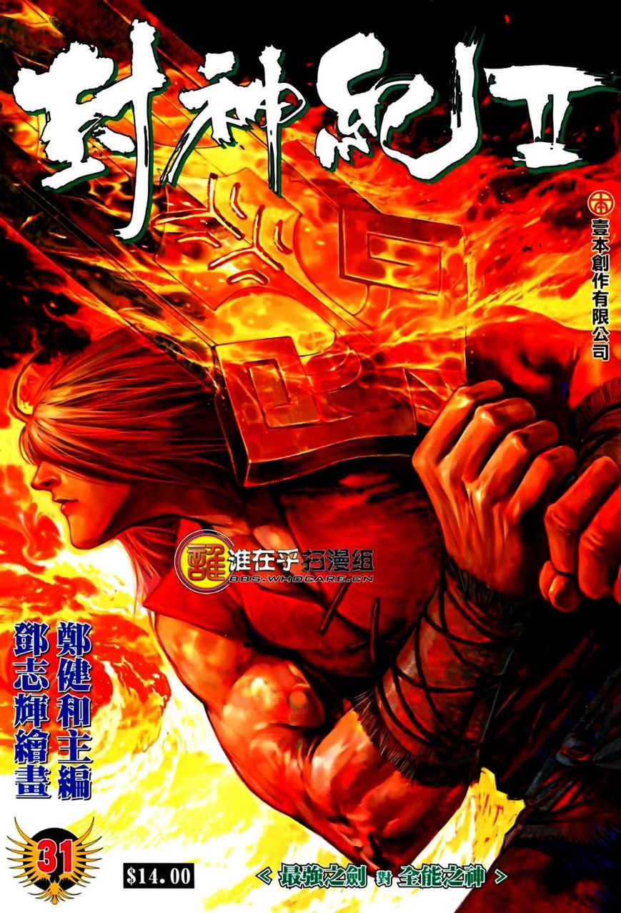 Feng Shen Ji 69 Page 2