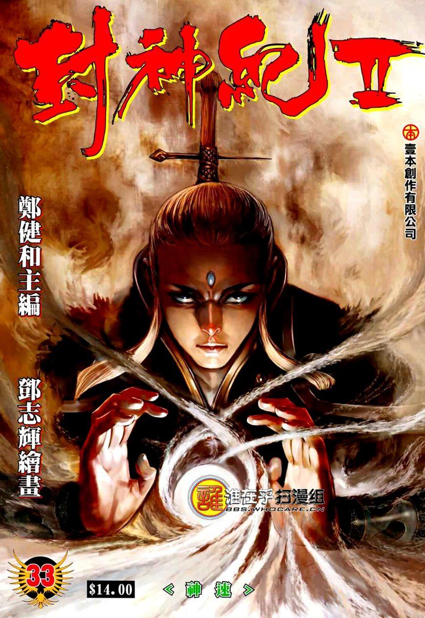 Feng Shen Ji 71 Page 2