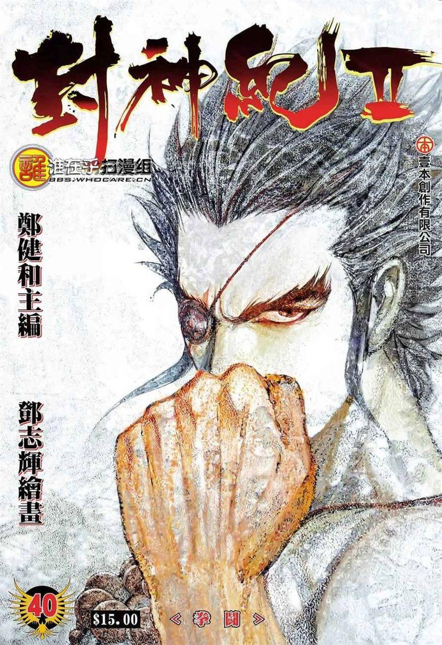 Feng Shen Ji 78 Page 1