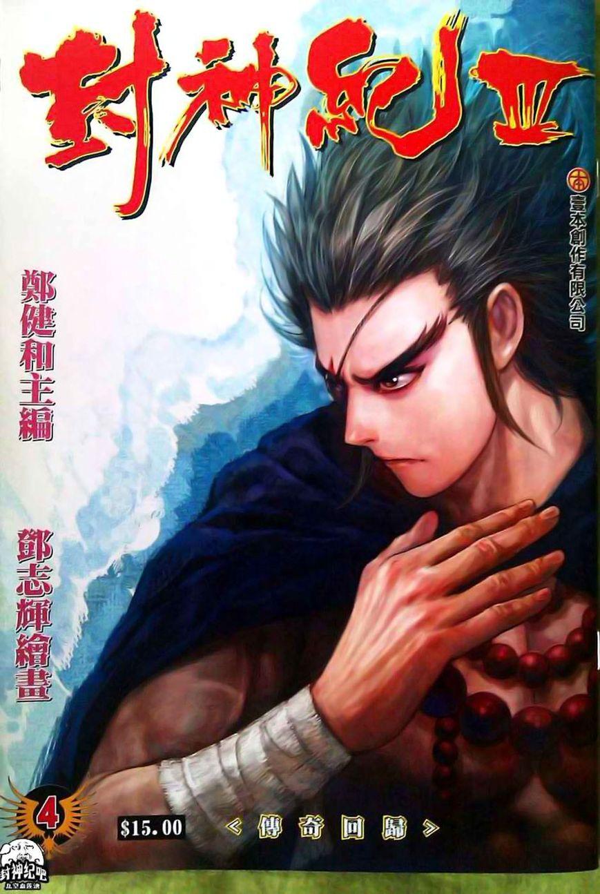 Feng Shen Ji 106 Page 2