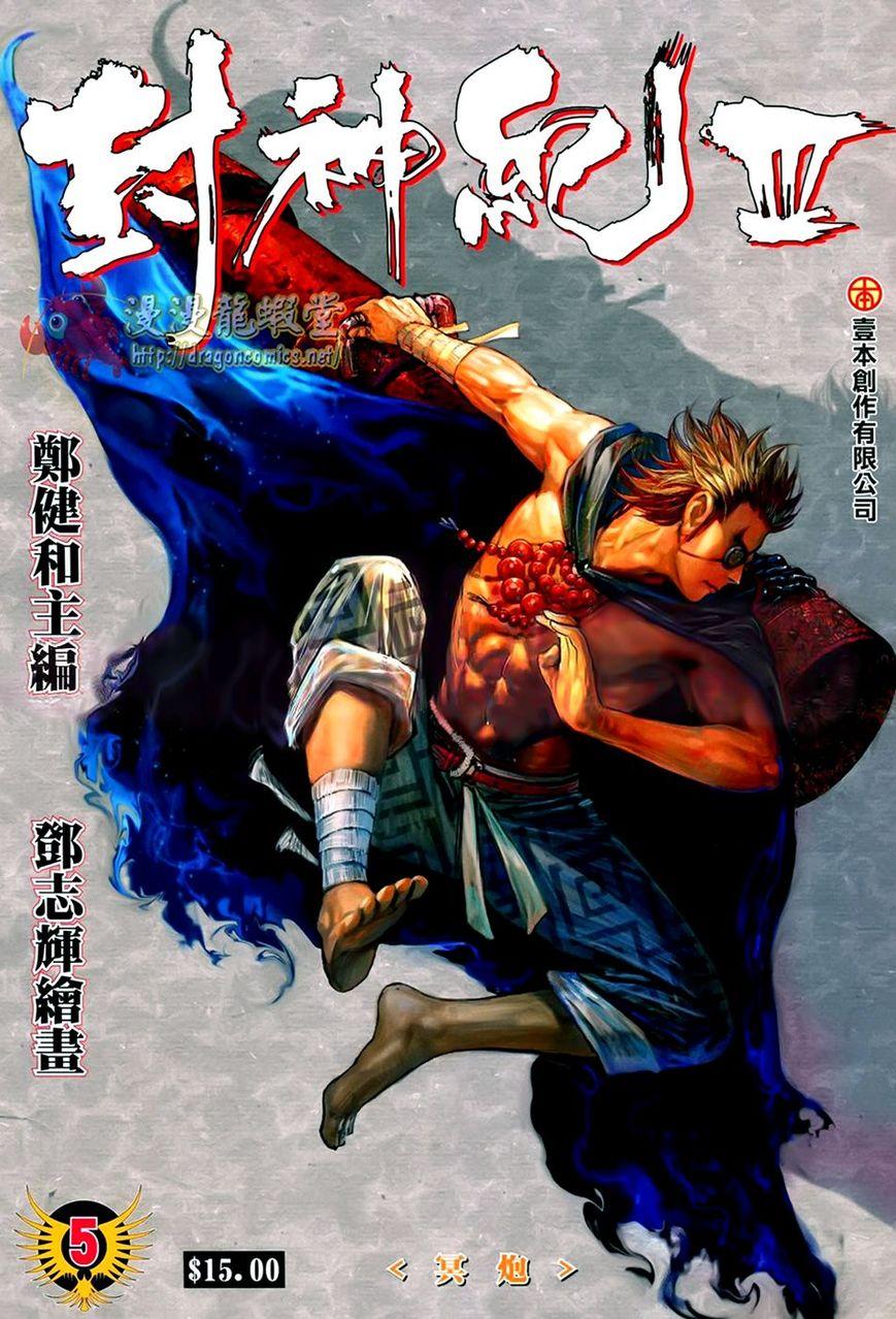 Feng Shen Ji 107 Page 2