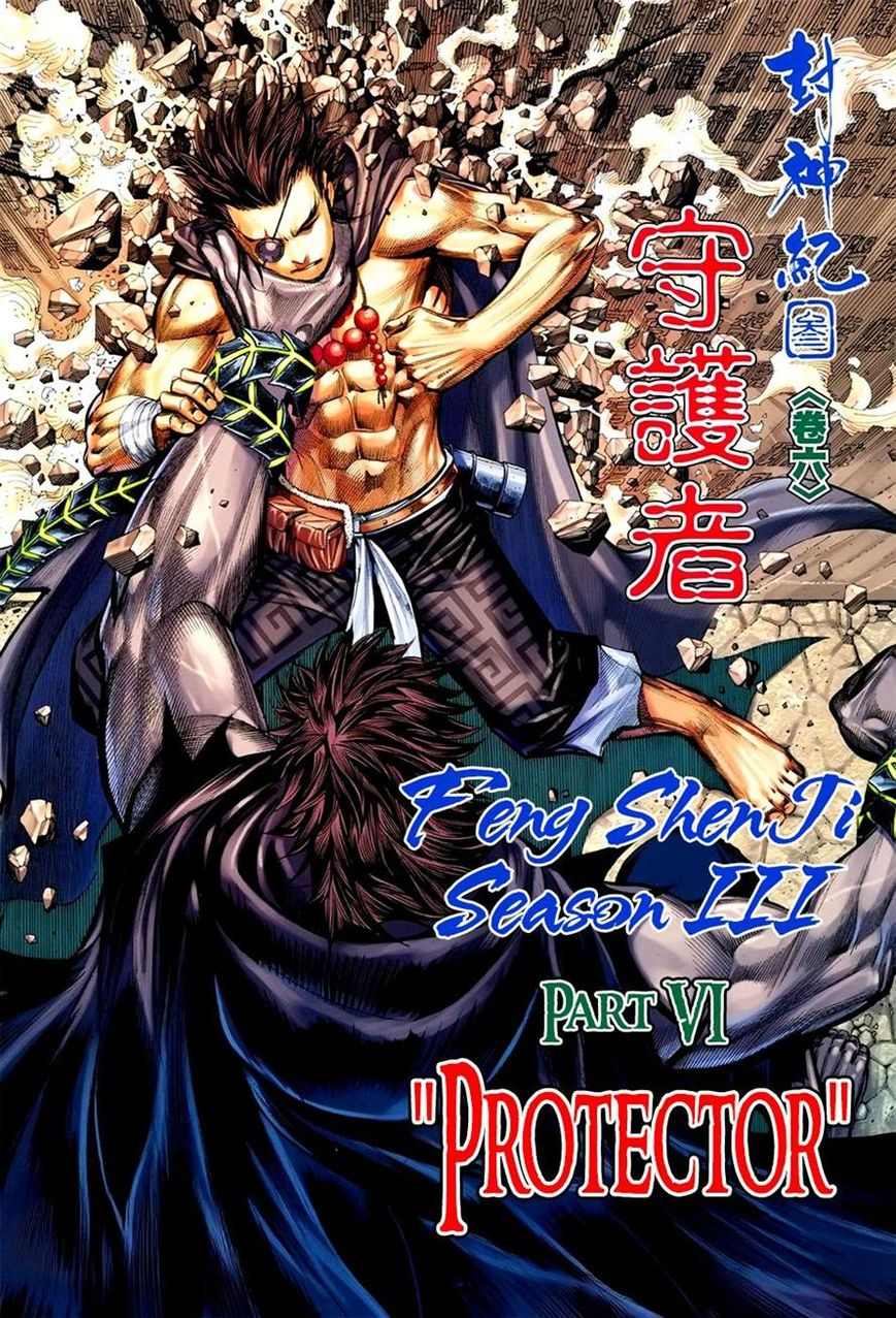 Feng Shen Ji 108 Page 2