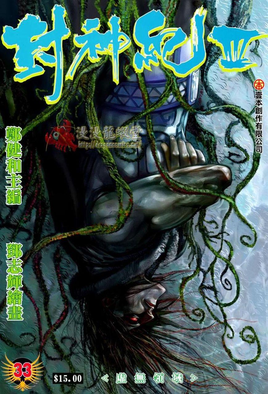 Feng Shen Ji 135 Page 1