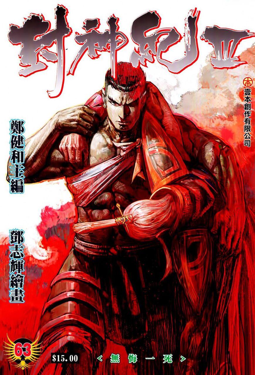 Feng Shen Ji 165 Page 2