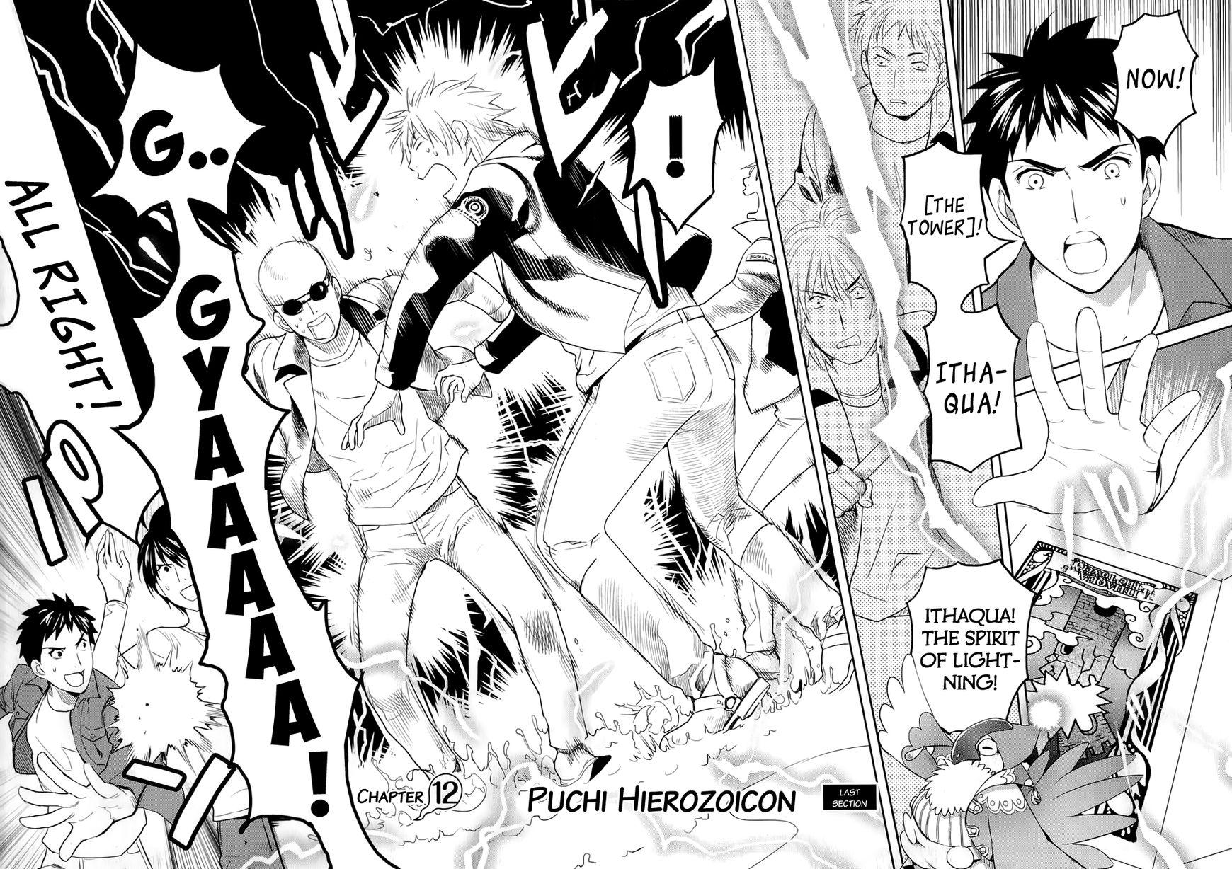 Youkai Apato no Yuuga na Nichijou 12 Page 2