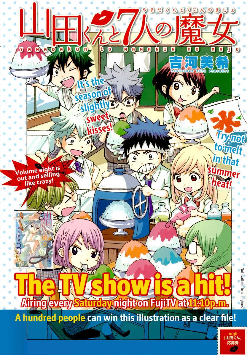 Yamada-kun to 7-nin no Majo 74 Page 1