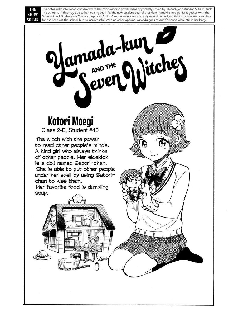 Yamada-kun to 7-nin no Majo 178 Page 1