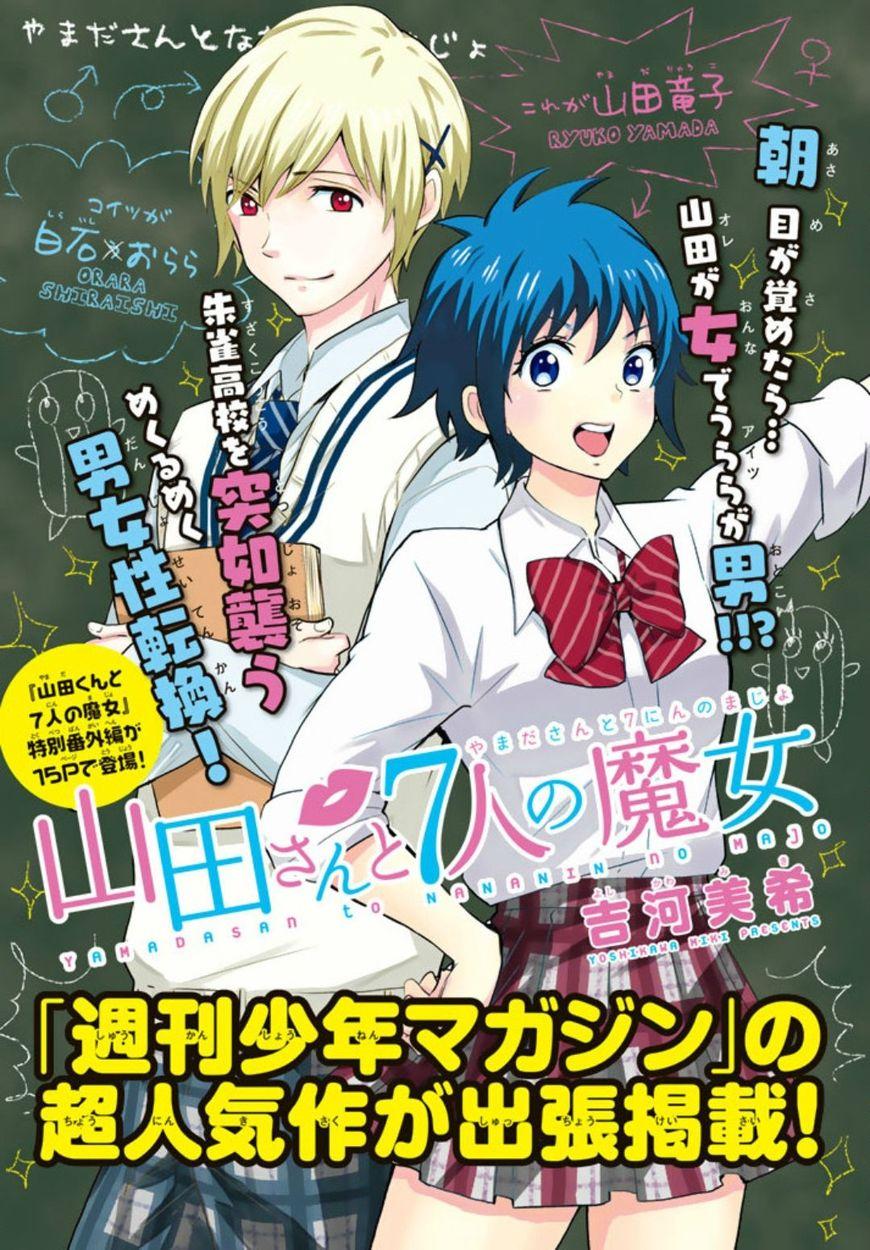 Yamada-kun to 7-nin no Majo 243.5 Page 2