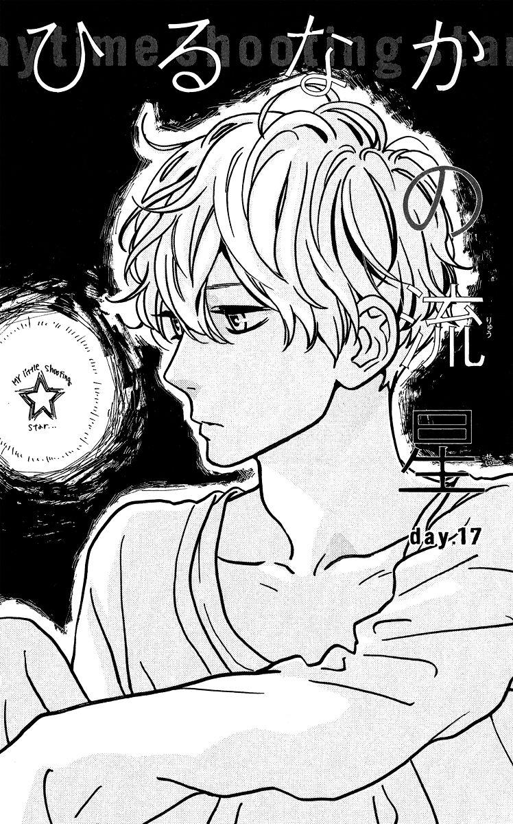 Hirunaka no Ryuusei 17 Page 2
