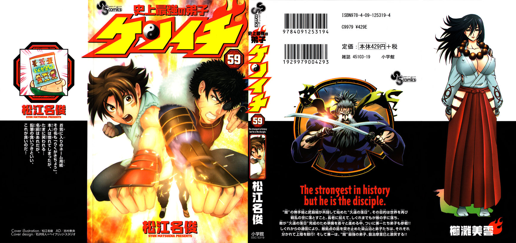 Historys Strongest Disciple Kenichi 567.5 Page 1