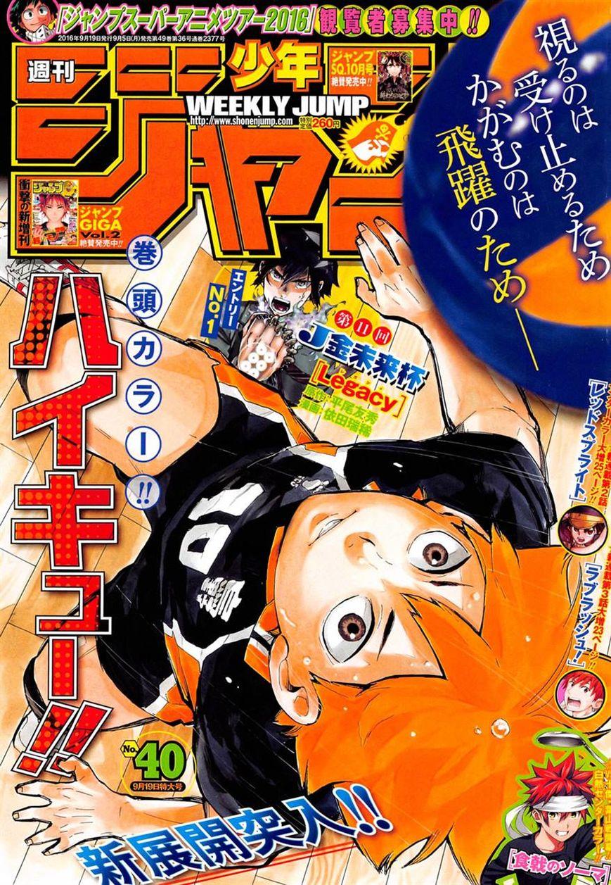 Haikyu!! 220 Page 1