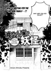 Watarai-kun ke no youkai-san