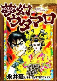 Mugen Utamaro