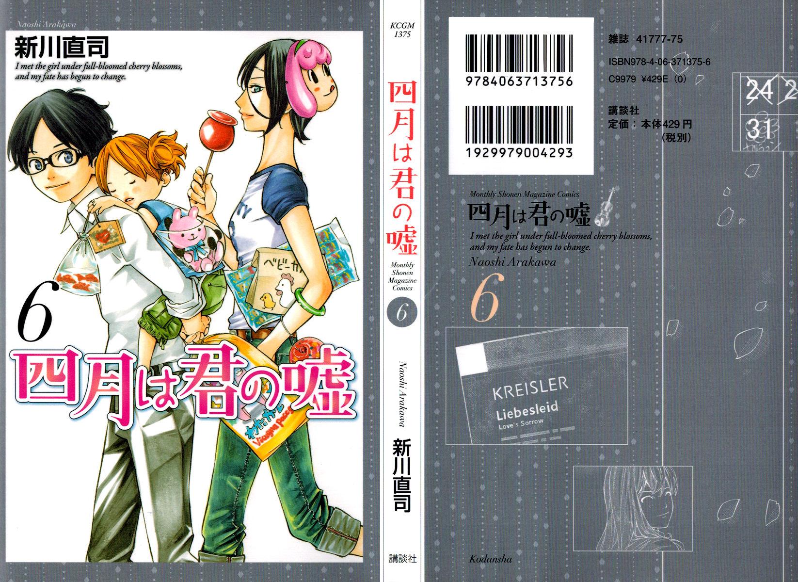 Shigatsu wa Kimi no Uso 21 Page 2