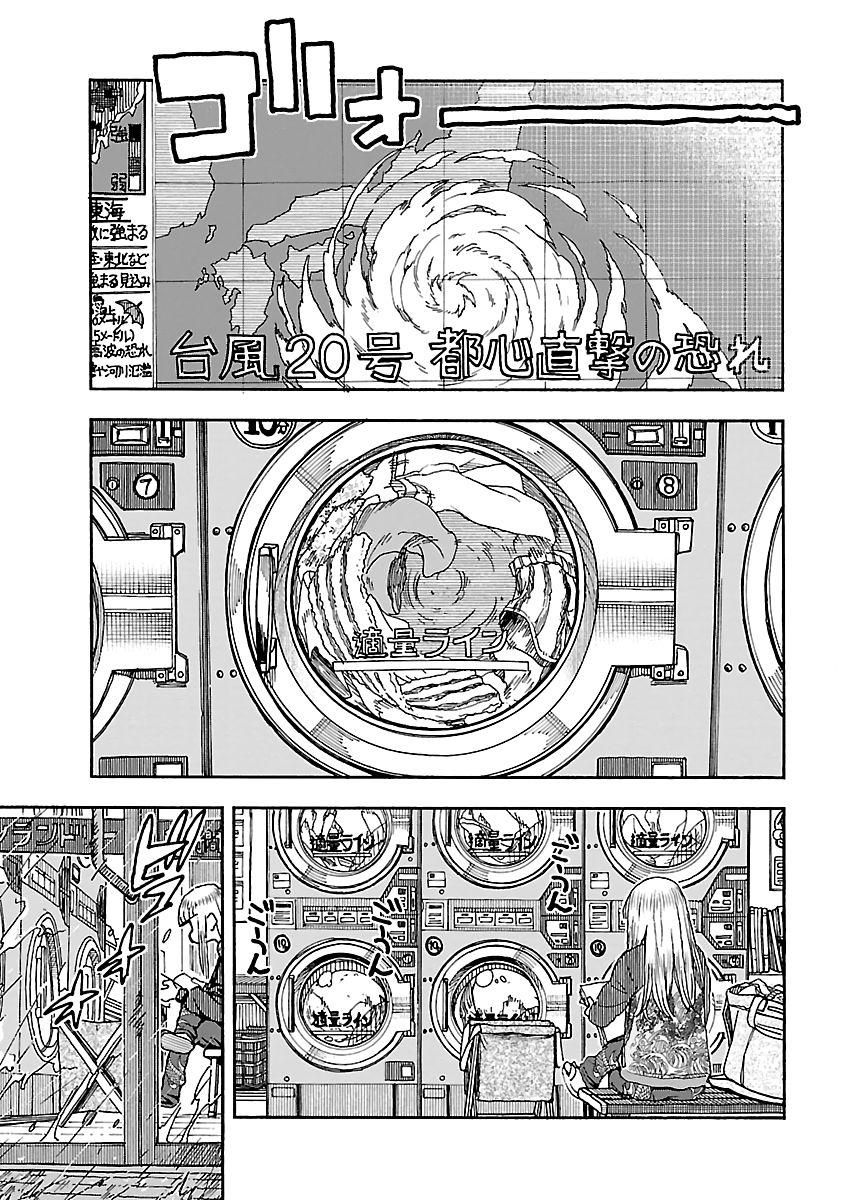 Okusan 89 Page 1