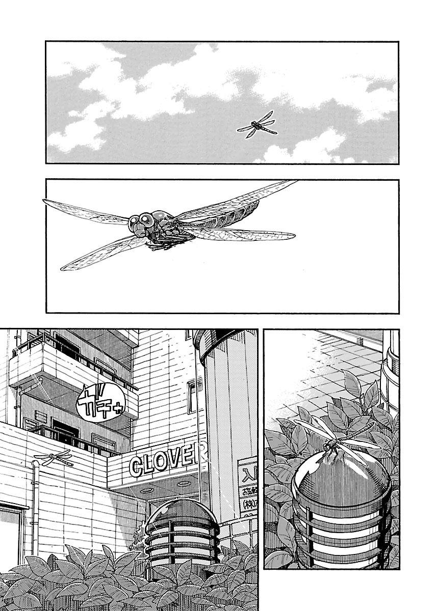 Okusan 91 Page 4