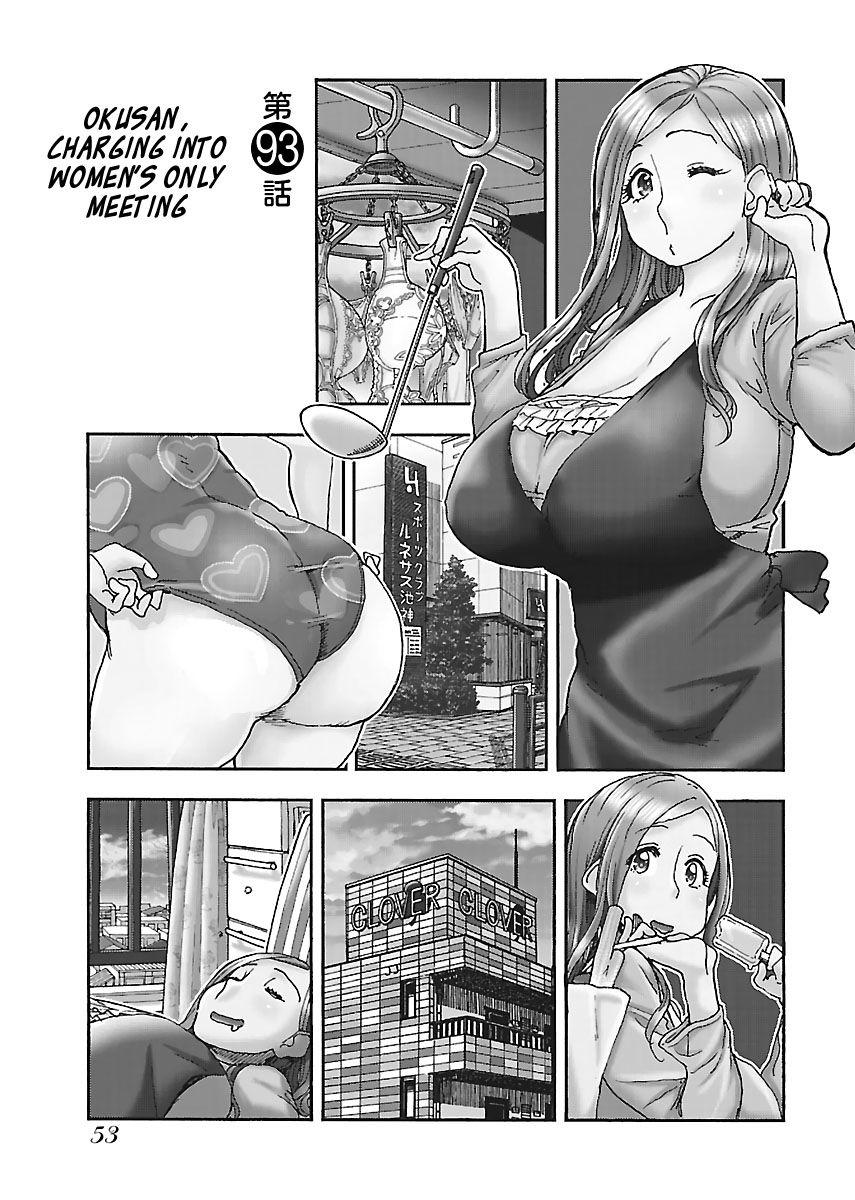Okusan 93 Page 1