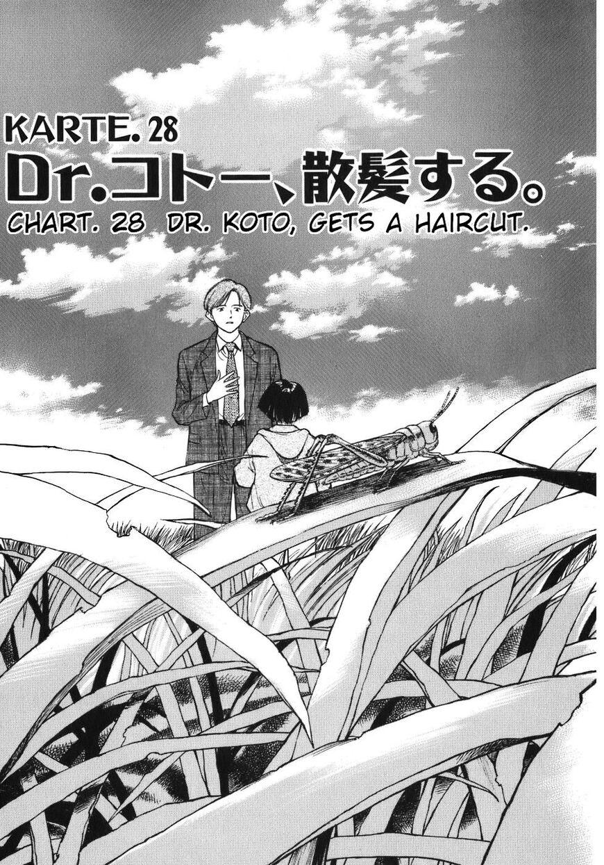 Dr. Koto Shinryoujo 28 Page 1