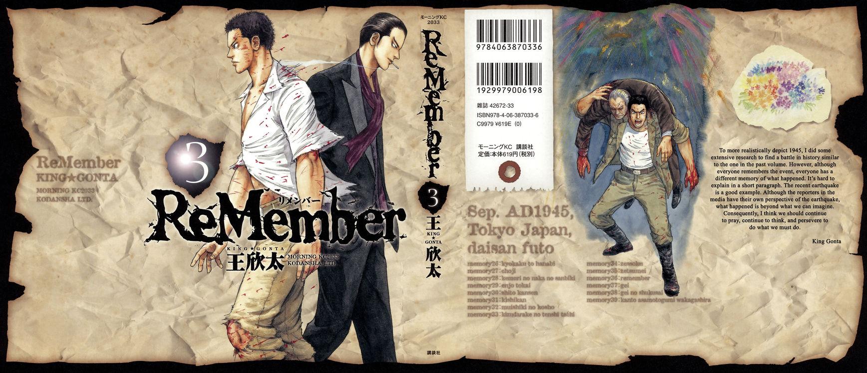 ReMember (KING Gonta) 26 Page 2