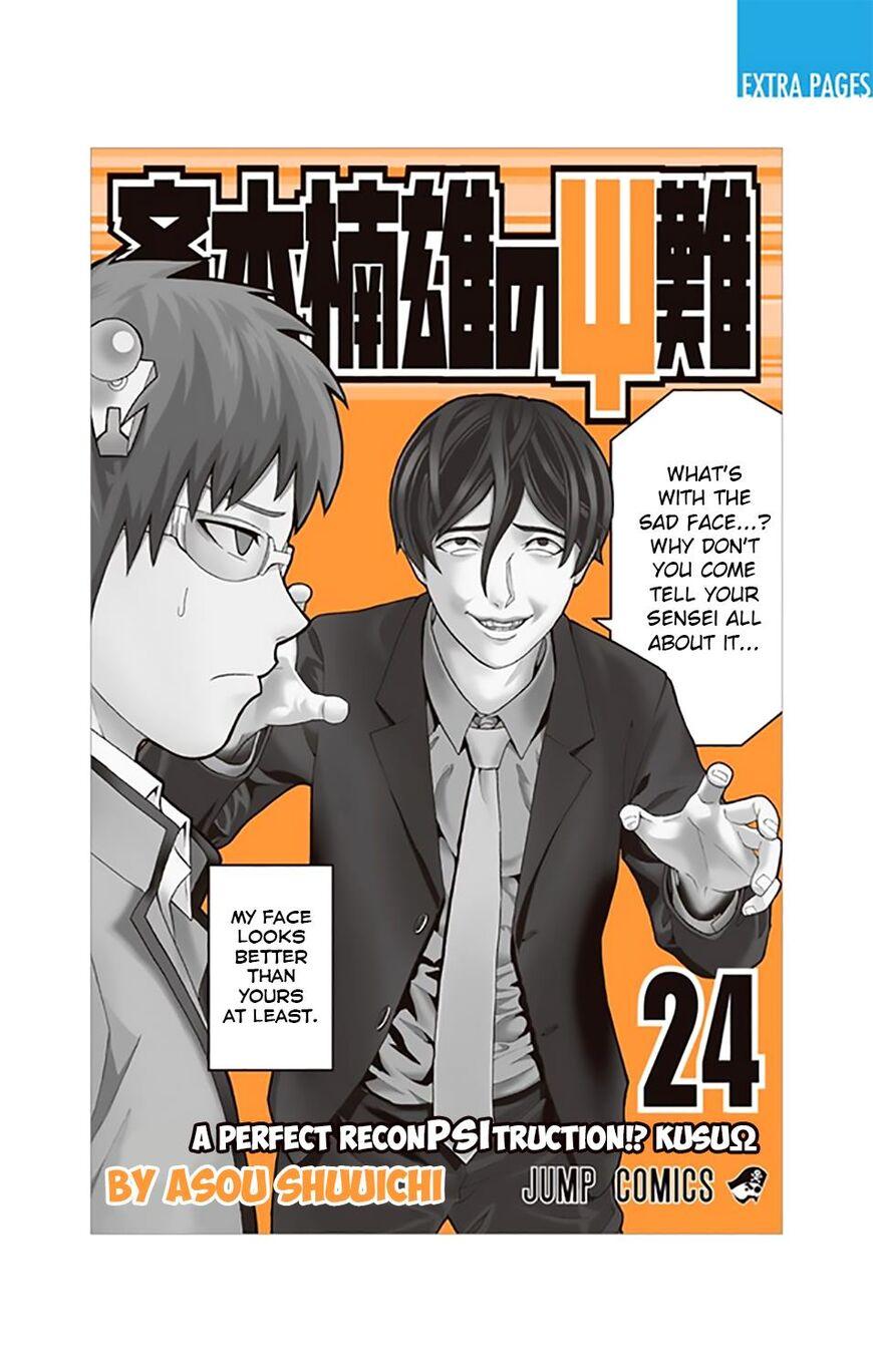Saiki Kusuo no Psi Nan 251 Page 2