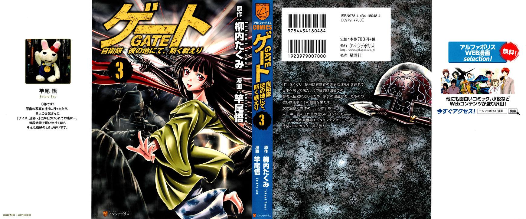 Gate - Jietai Kare no Chi nite, Kaku Tatakeri 24.1 Page 1