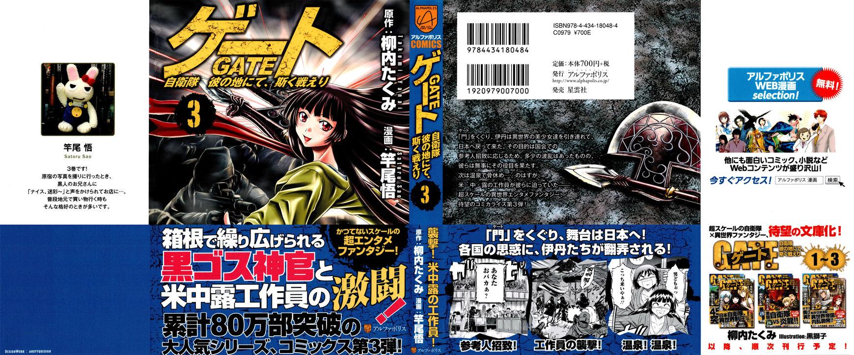 Gate - Jietai Kare no Chi nite, Kaku Tatakeri 24.1 Page 2