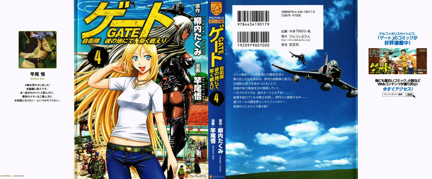 Gate - Jietai Kare no Chi nite, Kaku Tatakeri 31.1 Page 1