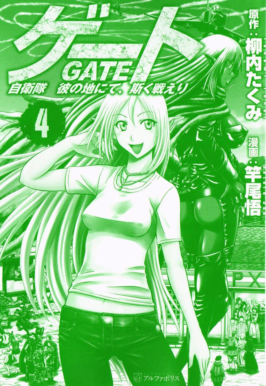 Gate - Jietai Kare no Chi nite, Kaku Tatakeri 31.1 Page 2
