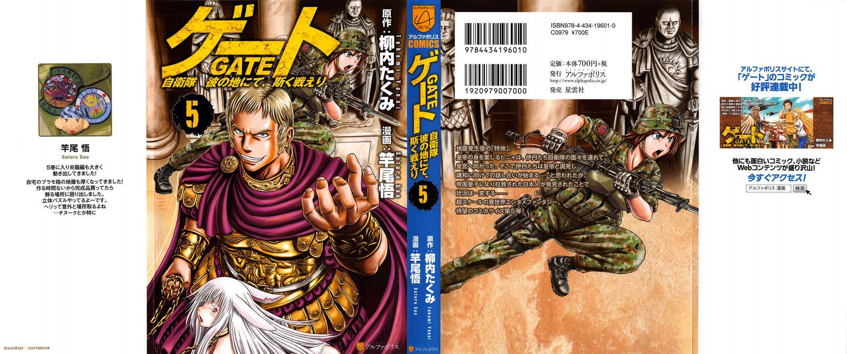 Gate - Jietai Kare no Chi nite, Kaku Tatakeri 37.1 Page 1