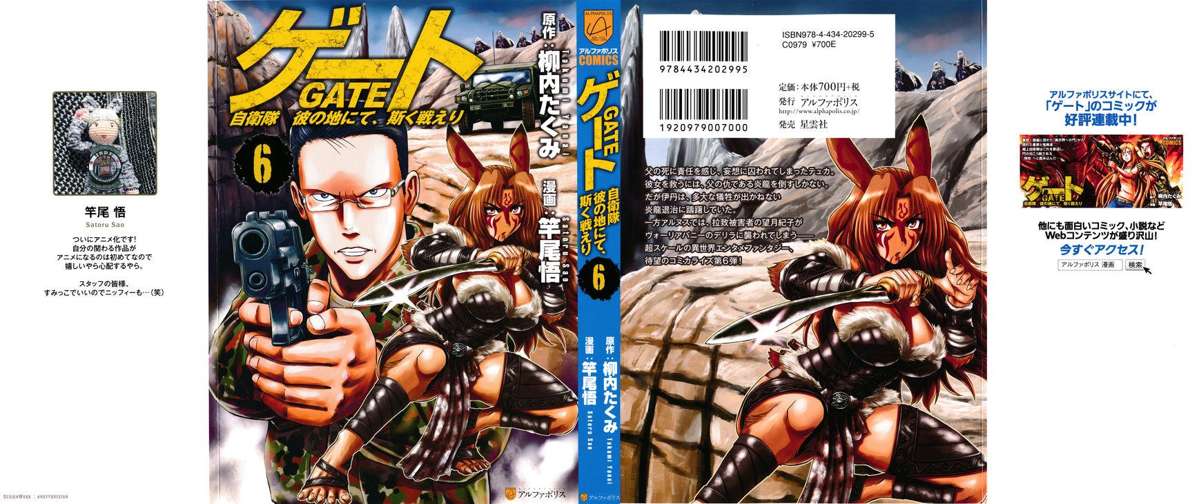Gate - Jietai Kare no Chi nite, Kaku Tatakeri 41.1 Page 1