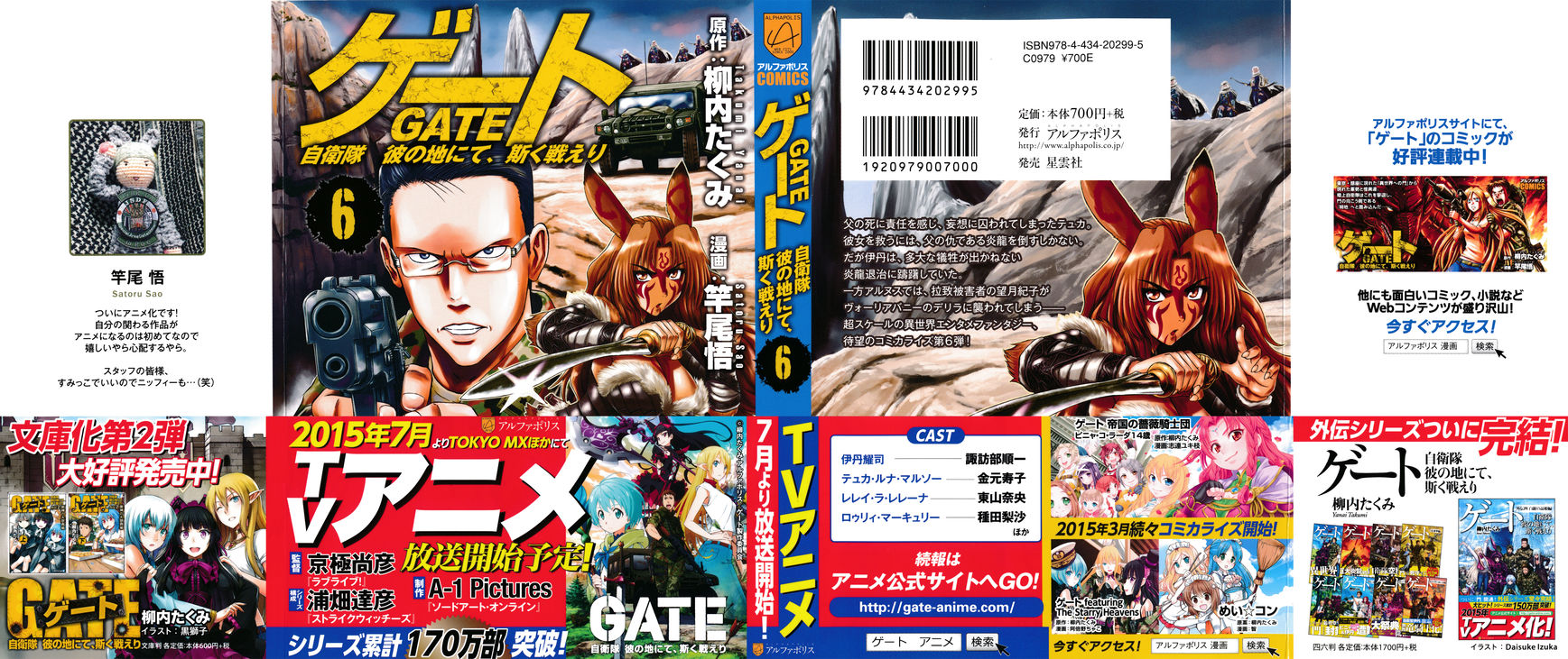 Gate - Jietai Kare no Chi nite, Kaku Tatakeri 41.1 Page 2