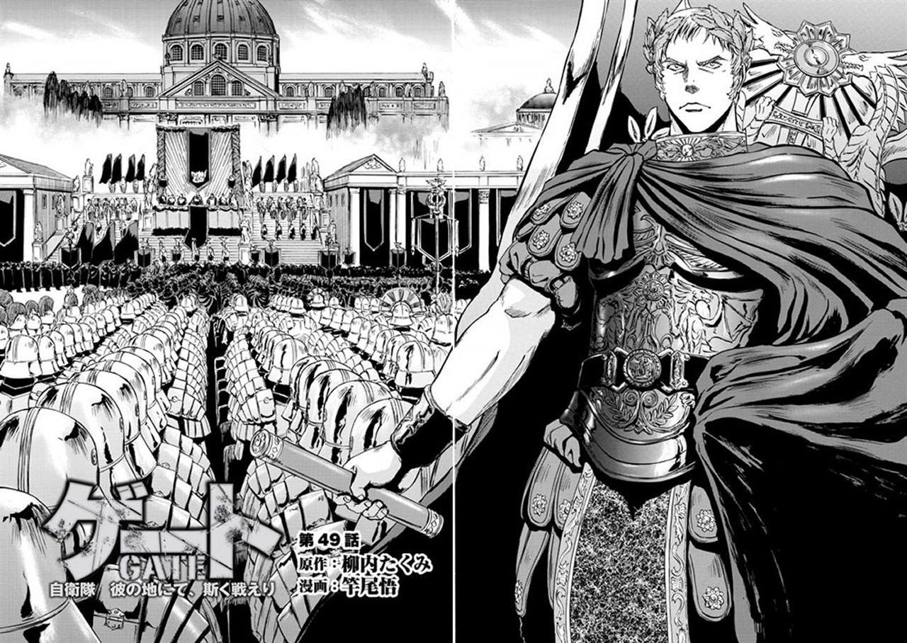 Gate - Jietai Kare no Chi nite, Kaku Tatakeri 49 Page 2