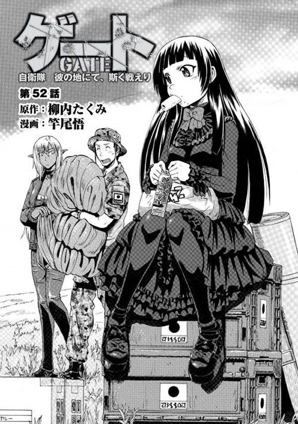 Gate - Jietai Kare no Chi nite, Kaku Tatakeri 53 Page 1