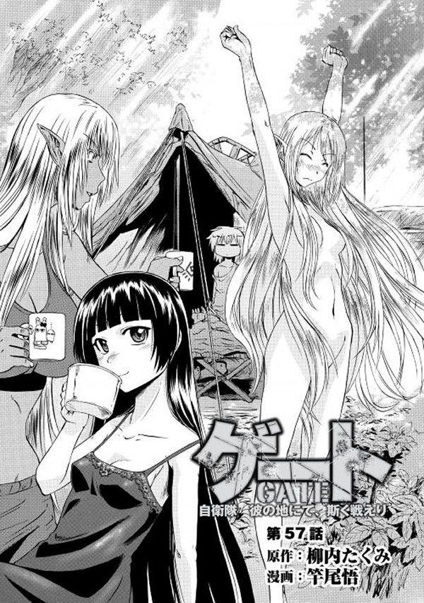 Gate - Jietai Kare no Chi nite, Kaku Tatakeri 57 Page 1