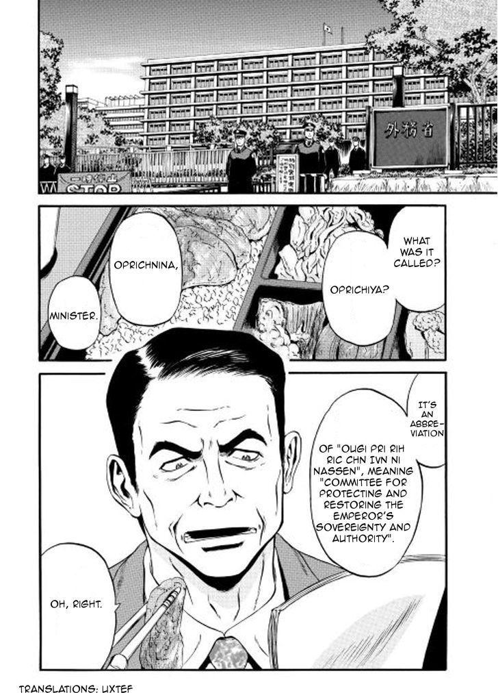 Gate - Jietai Kare no Chi nite, Kaku Tatakeri 59 Page 2