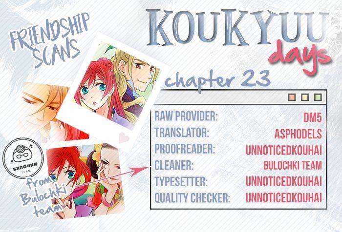 Koukyuu Days - Shichisei Kuni Monogatari 23 Page 1