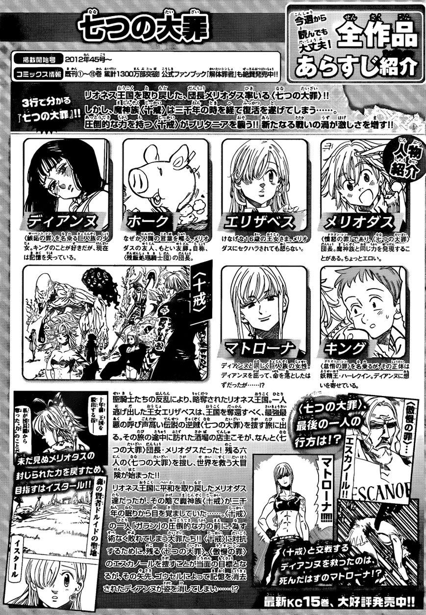 Nanatsu no Taizai 129 Page 2