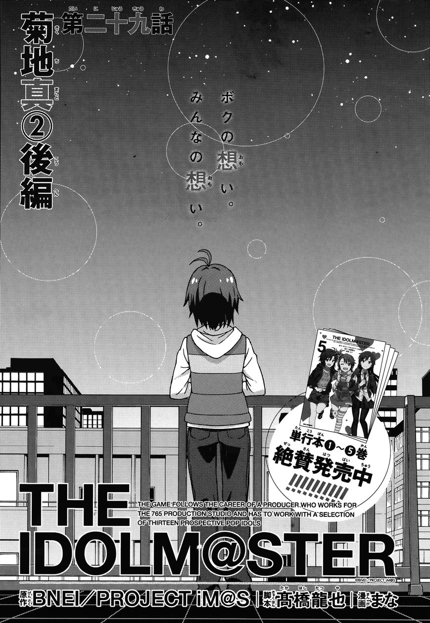 The Idolm@ster (Mana) 29.5 Page 1