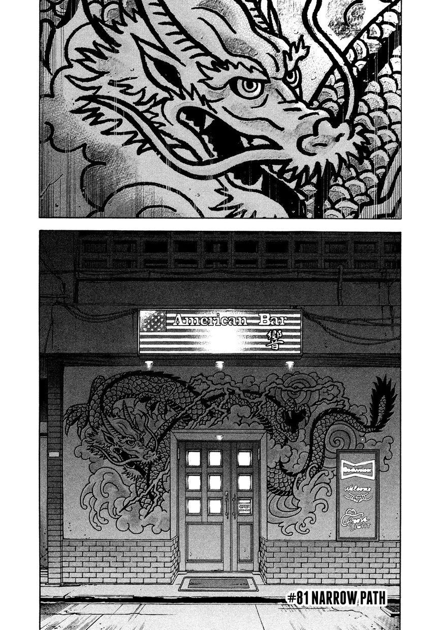 Montage (WATANABE Jun) 81 Page 2