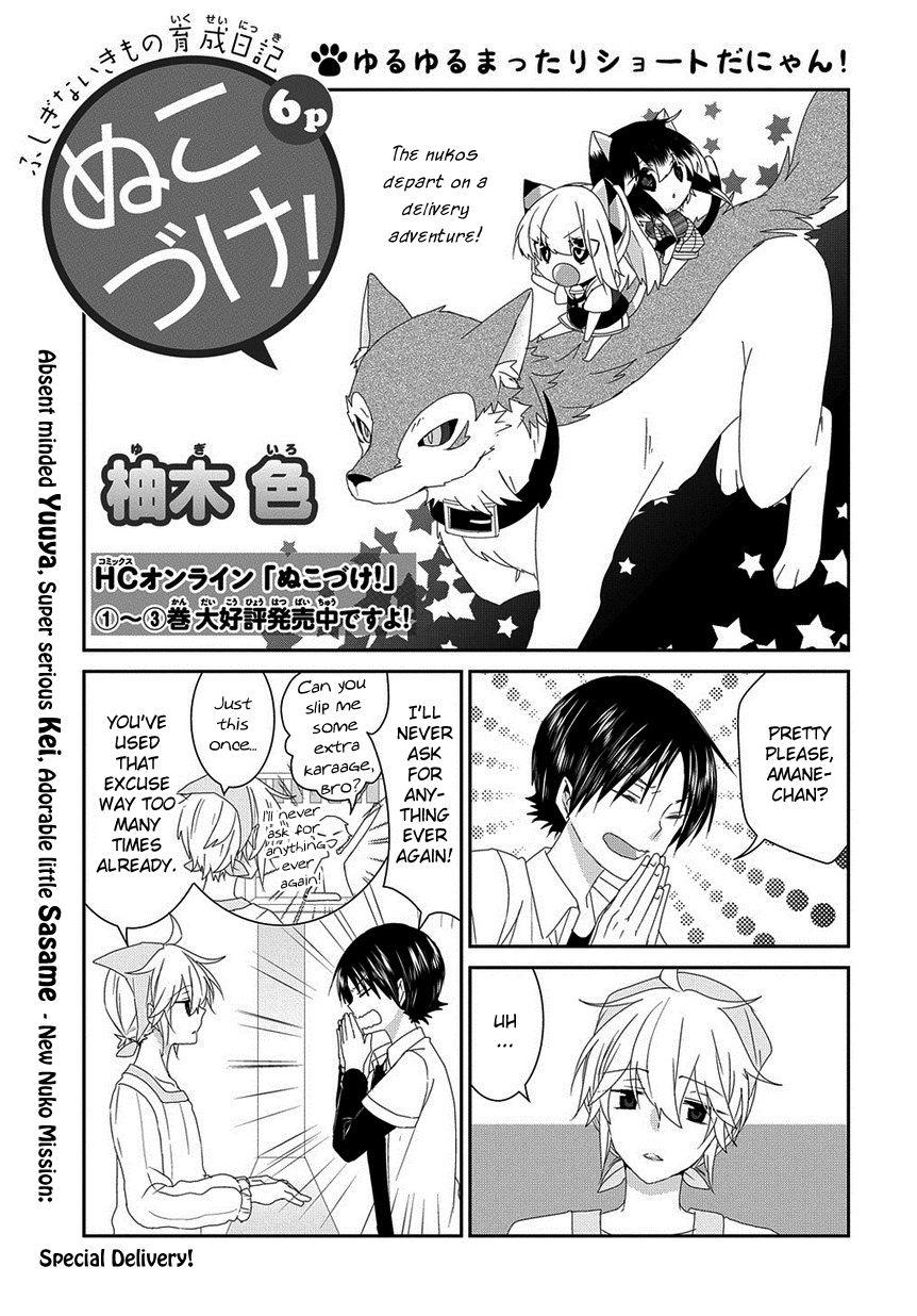 Nukoduke! 58 Page 2